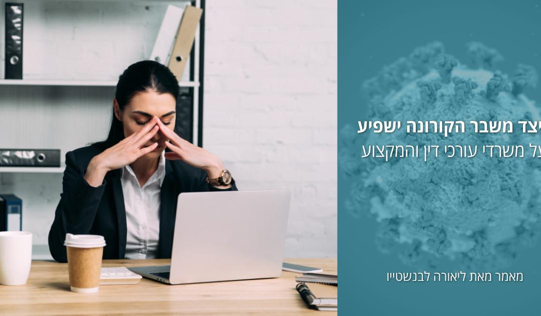 כיצד משבר הקורונה ישפיע על משרדי עורכי הדין והמקצוע?